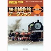 鉄道博物館データブック 2013年 08月号 [雑誌]