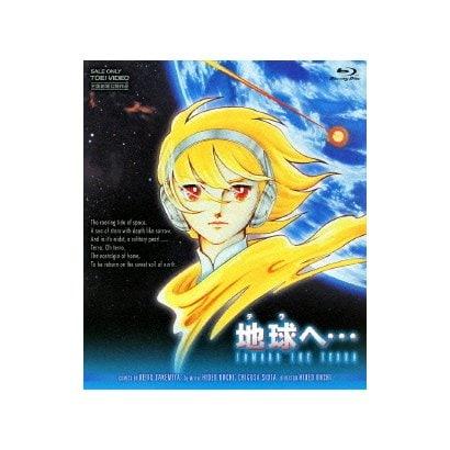 ヨドバシ.com - 地球へ… [Blu-ra...