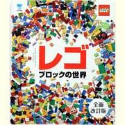 レゴブロックの世界 全面改訂版 [単行本]