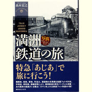 写真で行く満洲鉄道の旅 [単行本]