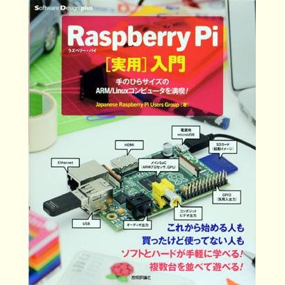 Raspberry Pi「実用」入門―手のひらサイズのARM/Linuxコンピュータを満喫!(Software Design plusシリーズ) [単行本]