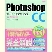 Photoshop CC スーパーリファレンスfor Windows [単行本]