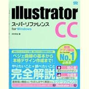 Illustrator CC スーパーリファレンスfor Windows [単行本]