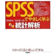 SPSSでやさしく学ぶ統計解析 第5版 [単行本]