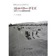 ストロベリー・デイズ―日系アメリカ人強制収容の記憶 [単行本]
