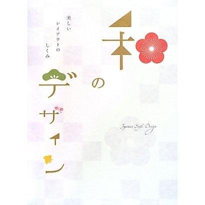 和のデザイン―美しいレイアウトのしくみ [単行本]