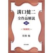 溝口健二・全作品解説〈10〉『祇園祭』 [単行本]