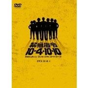 緊急指令10-4・10-10 DVD-BOX 2