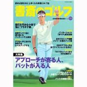 書斎のゴルフ VOL.19-読めば読むほど上手くなる教養ゴルフ誌 [ムックその他]