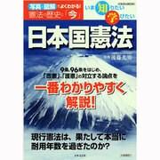 いま知りたい学びたい日本国憲法-写真と図解でよくわかる!憲法の歴史と「今」(にちぶんMOOK) [ムックその他]
