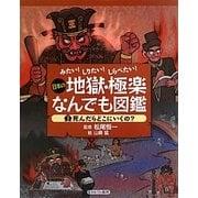 みたい!しりたい!しらべたい!日本の地獄・極楽なんでも図鑑〈1〉死んだらどこにいくの? [全集叢書]