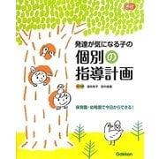 発達が気になる子の個別の指導計画(Gakken保育Books) [単行本]