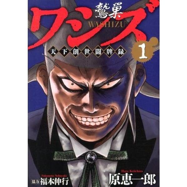 ワシズ天下創世闘牌録 1(近代麻雀コミックス) [コミック]