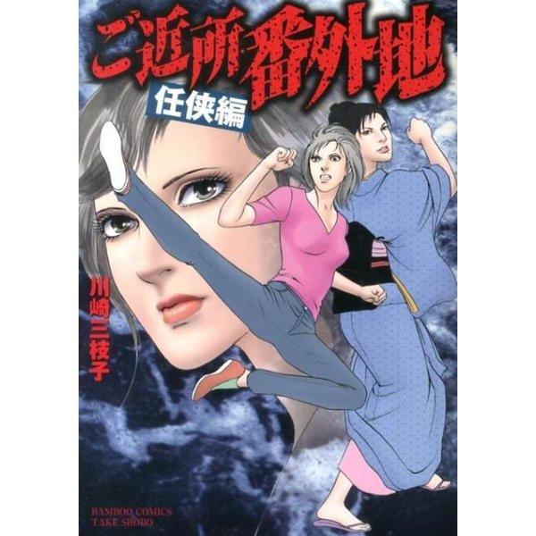 ご近所番外地 任侠編(バンブー・コミックス) [コミック]