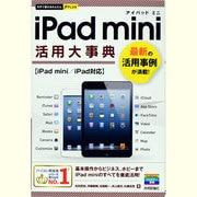 iPad mini 活用大事典(今すぐ使えるかんたんPLUS) [単行本]