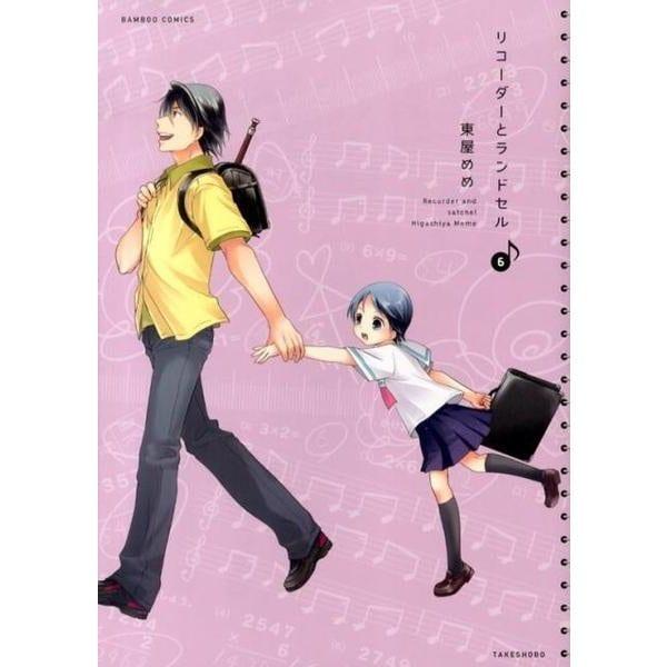 リコーダーとランドセル 6(バンブー・コミックス) [コミック]