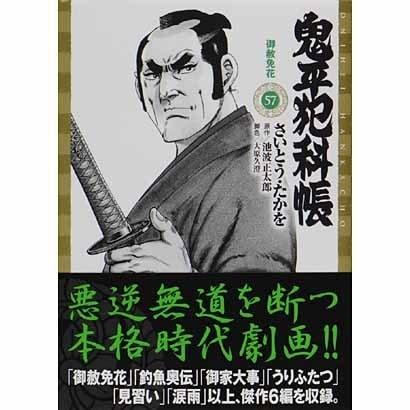 鬼平犯科帳 57(SPコミックス) [コミック]