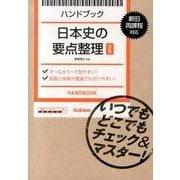 ハンドブック日本史の要点整理 改訂版-新旧両課程対応 [全集叢書]