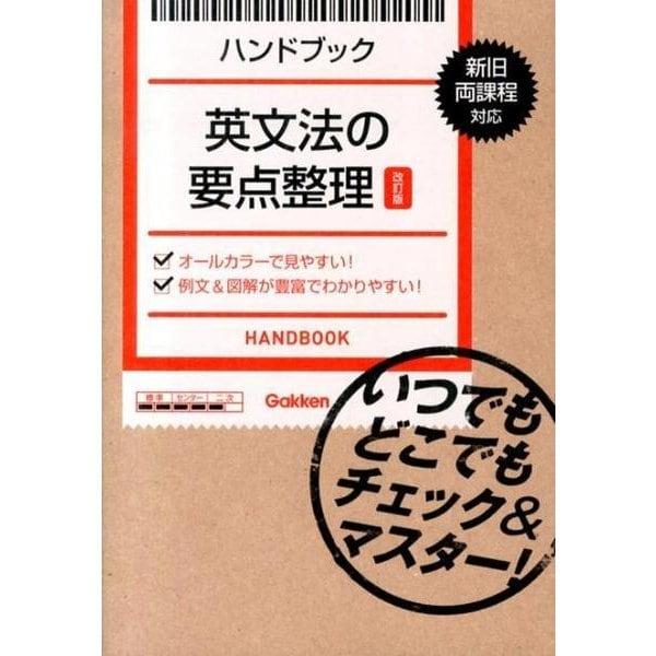 ハンドブック英文法の要点整理 改訂版-新旧両課程対応 [全集叢書]