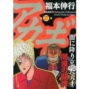 アカギ 27(近代麻雀コミックス) [コミック]