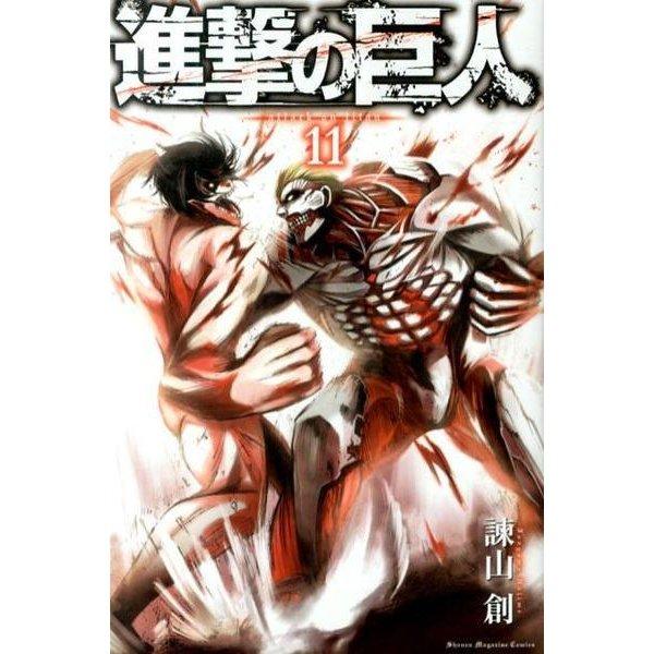 進撃の巨人(11)(講談社コミックス) [コミック]