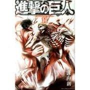 進撃の巨人 11(講談社コミックス) [コミック]