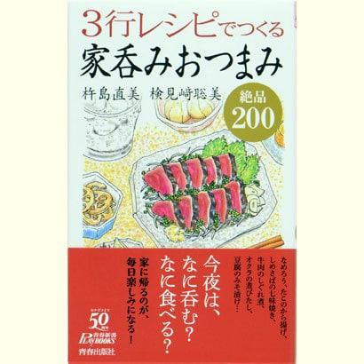 3行レシピでつくる家呑みおつまみ絶品200(青春新書PLAYBOOKS) [新書]