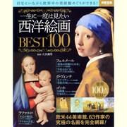 一生に一度は見たい西洋絵画BEST100-自宅にいながら世界中の美術館めぐりができる!(別冊宝島 2035) [ムックその他]