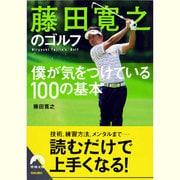 藤田寛之のゴルフ―僕が気をつけている100の基本(青春文庫) [文庫]
