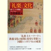 「礼楽」文化―東アジアの教養 [単行本]