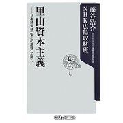 里山資本主義―日本経済は「安心の原理」で動く(角川oneテーマ21) [新書]