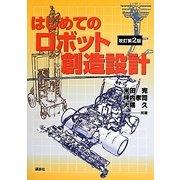 はじめてのロボット創造設計 改訂第2版 [単行本]