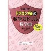 新課程版 ドラゴン桜式 数学力ドリル 数学3(KS一般書) [単行本]