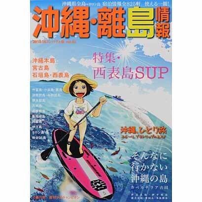 沖縄・離島情報 2013-14コンパクト版 [単行本]
