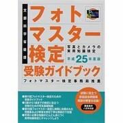 フォトマスター検定受験ガイドブック〈平成25年度版〉 [単行本]