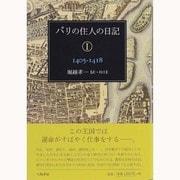パリの住人の日記〈1〉1405-1418 [単行本]