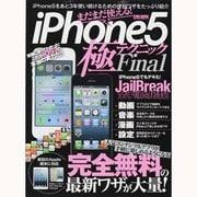 まだまだ使える!iPhone5極テクニックFinal-完全無料の最強ワザが大量!(英和MOOK らくらく講座 170) [ムックその他]