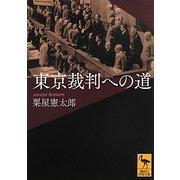 東京裁判への道(講談社学術文庫) [文庫]