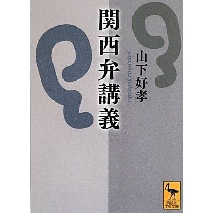 関西弁講義(講談社学術文庫) [文庫]