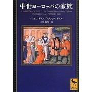 中世ヨーロッパの家族(講談社学術文庫) [文庫]
