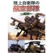 陸上自衛隊の航空部隊~運用[DVD] [単行本]