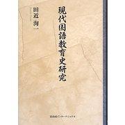 現代国語教育史研究 [単行本]