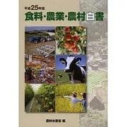 食料・農業・農村白書〈平成25年版〉 [単行本]