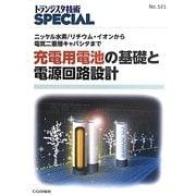 充電用電池の基礎と電源回路設計―ニッケル水素/リチウム・イオンから電気二重層キャパシタまで(トランジスタ技術SPECIAL〈No.121〉) [単行本]