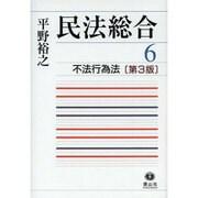 民法総合 6 [全集叢書]
