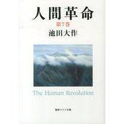 人間革命 第7巻(聖教ワイド文庫 56) [文庫]