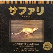 サファリ―動く写真で見る野生動物の世界(しかけえほん) [絵本]