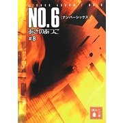 NO.6(ナンバーシックス)〈#8〉(講談社文庫) [文庫]