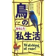 鳥のおもしろ私生活―森の野鳥観察図鑑 改訂版 [単行本]