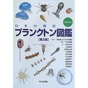 日本の海産プランクトン図鑑 第2版 [単行本]